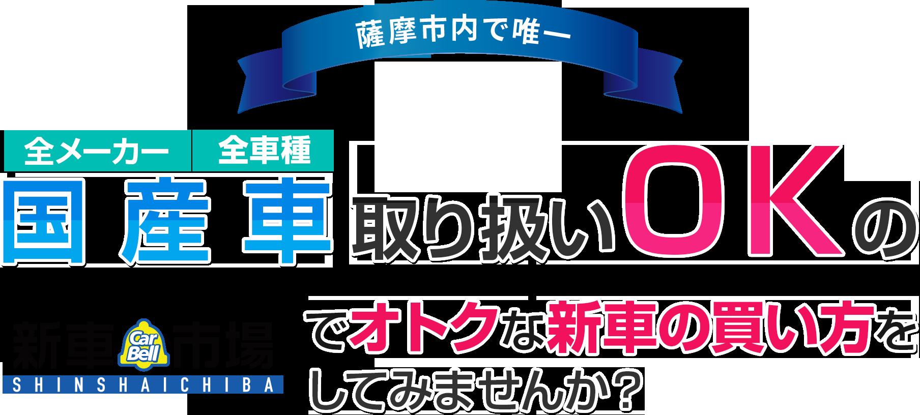 薩摩川内市で唯一国産車取り扱いOKのでオトクな新車の買い方をしてみませんか?
