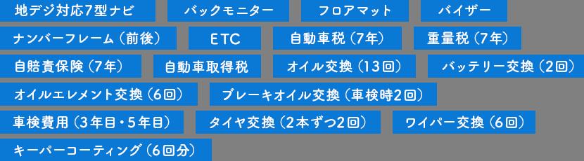 地デジ対応7型ナビ,バックモニター,フロアマット,バイザー,ナンバーフレーム(前後),ETC,自動車税(7年),重量税(7年),自賠責保険(7年),自動車取得税,オイル交換(13回),バッテリー交換(2回),オイルエレメント交換(6回),ブレーキオイル交換(車検時2回),車検費用(3年目・5年目),タイヤ交換(2本ずつ2回),ワイパー交換(6回),キーパーコーティング(6回分)