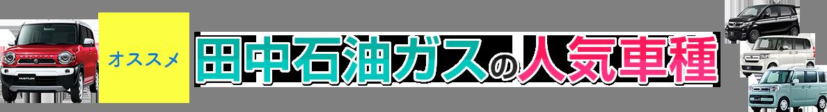 田中石油ガスの人気車種