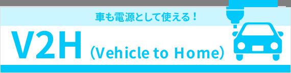 車も電源として使える︕