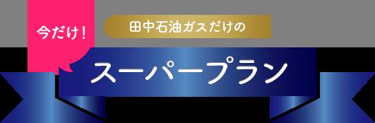 田中石油ガスだけのスーパープラン