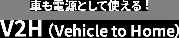 車も電源として使える︕V2H(Vehicle to Home)